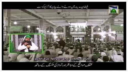Jashan e Wiladat Kay Waqiyat - Subtitle & Sign Language