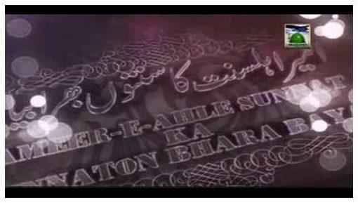 Istiqbal e Ramadan Aur Aaza Kay Huquq