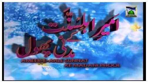 Ameer e AhleSunnat Kay Madani Phool(Ep:03) - Suwalan Jawaban