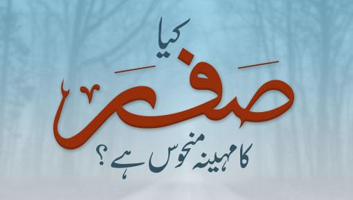 Kia Safar Ka Mahina Manhos Hai?