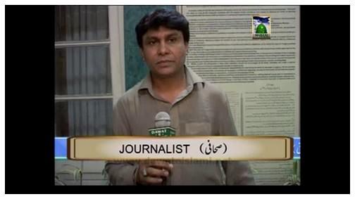 Kia Ap Sahafat Ki Azadai Say Muttafiq Nahi?