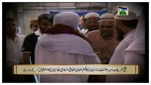 Ameer e Ahlesunnat Sahafi Islami Bhaiyon Ka Istaqbaal Aur Khair Khuwahi Farmatay Hue