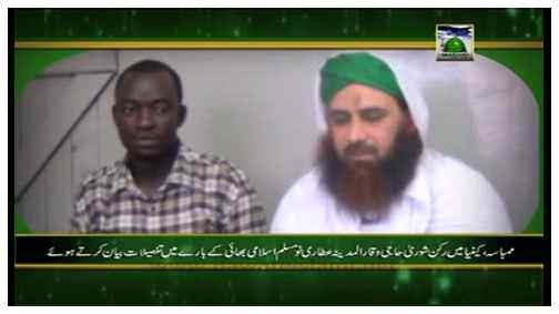 Madani Bahar - Doran e Safar Infiradi Koshish Ki Barakat Say Humsafar Ka Qabool e Islam