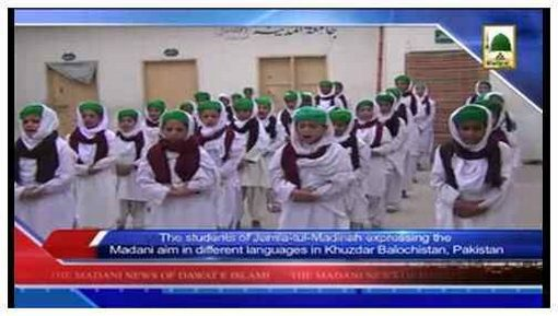 Madani News English - 05 Shaban - 04 June
