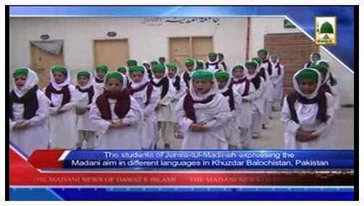 Madani News English - 05 Shaban - 04 June