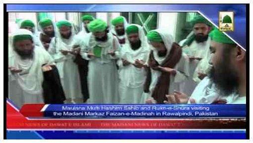 Madani News English - 06 Shaban - 05 June