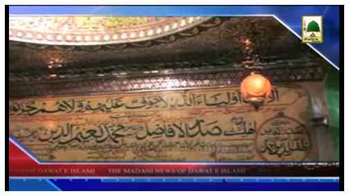 Madani News English - 07 Shaban - 06 June