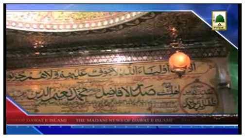 Madani News English - 07 Shaban - 06 June