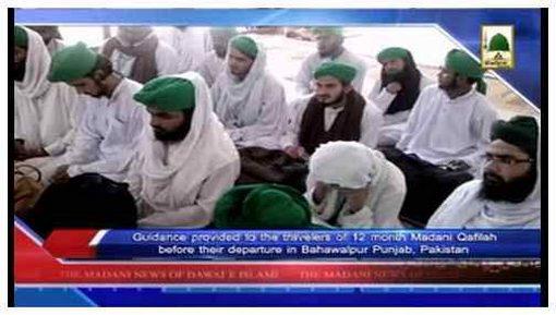 Madani News English - 08 Shaban - 07 June