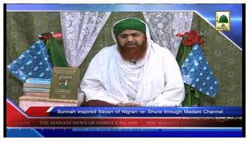 Madani News English - 10 Shaban - 09 June