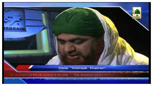 Madani Khabrain Urdu - 10 Shaban - 09 June