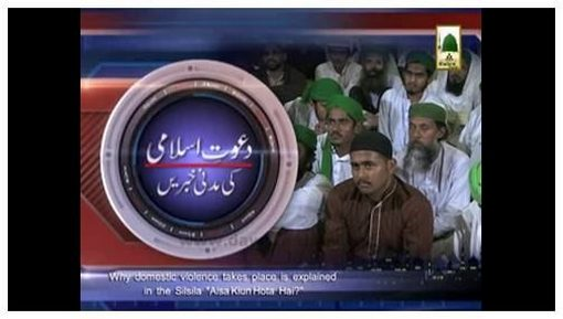 Madani News English - 11 Shaban - 10 June
