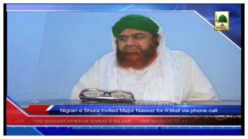 Madani News English - 12 Shaban - 11 June