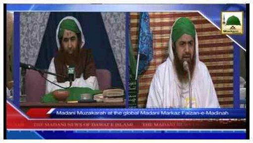 Madani News English - 22 Shaban - 21 June