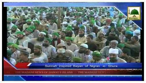 Madani News English - 23 Shaban - 22 June