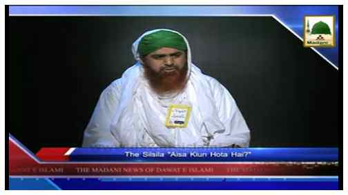 Madani News English - 24 Shaban - 23 June