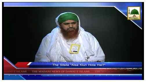 Madani News English - 24 Shaban - 23 June
