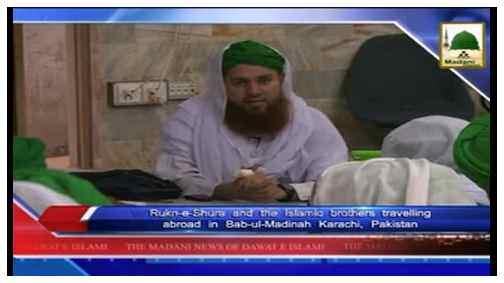 Madani News English - 27 Shaban - 26 June