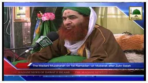 Madani News English - 02 Ramadan - 01 July