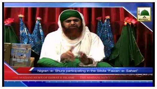 Madani News English - 04 Ramadan - 03 July