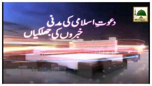 Madani News English - 06 Ramadan - 05 July