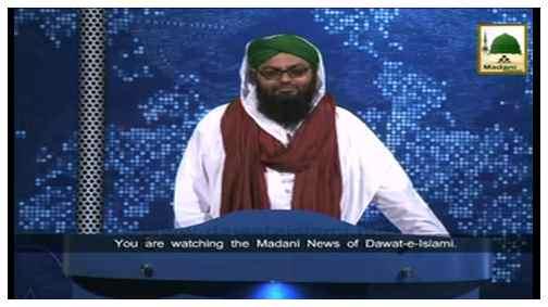 Madani News English - 08 Ramadan - 07 July