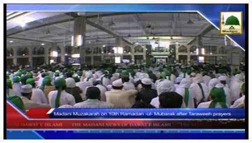 Madani News English - 09 Ramadan - 08 July
