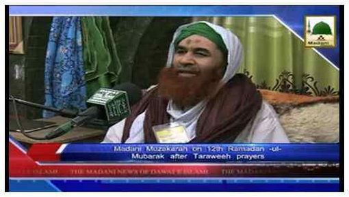 Madani News English - 12 Ramadan - 11 July