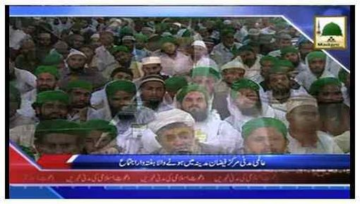 Madani Khabrain Urdu - 12 Ramadan - 11 July