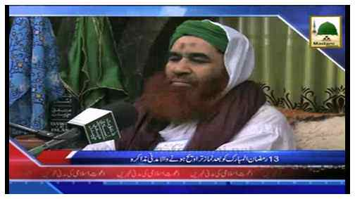 Madani Khabrain Urdu - 13 Ramadan - 12 July