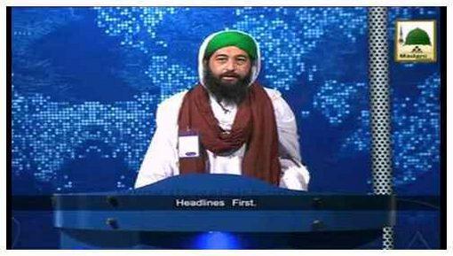 Madani News English - 17 Ramadan - 16 July