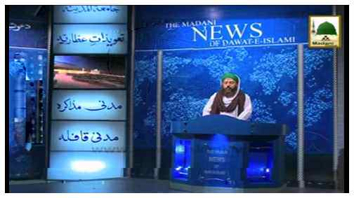 Madani News English - 18 Ramadan - 17 July
