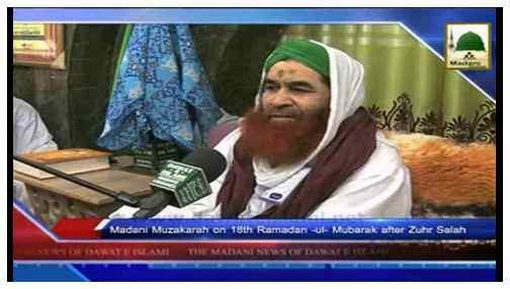 Madani News English - 19 Ramadan - 18 July
