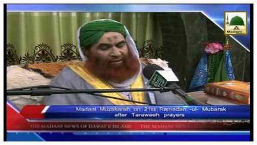 Madani News English - 21 Ramadan - 20 July
