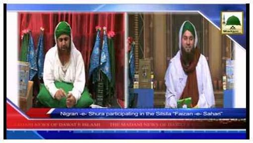 Madani News English - 23 Ramadan - 22 July