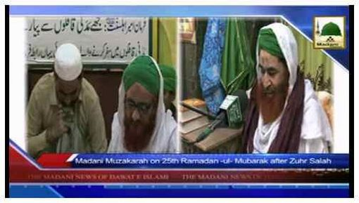 Madani News English - 26 Ramadan - 25 July