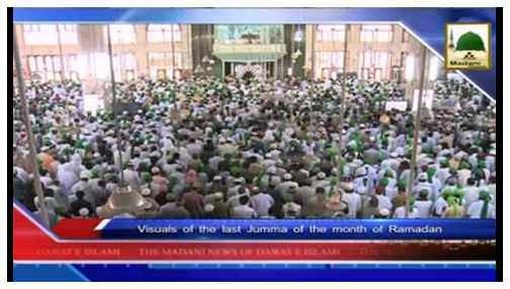 Madani News English - 27 Ramadan - 26 July