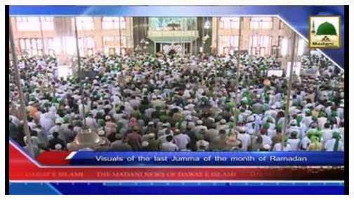 Madani News English - 27 Ramadan - 26 July
