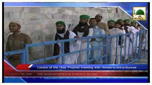 Madani News English - 06 Shawwal - 03 August