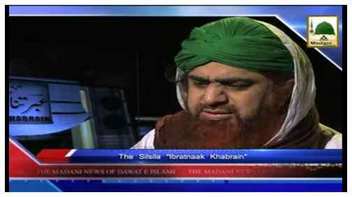 Madani News English - 07 Shawwal - 04 August