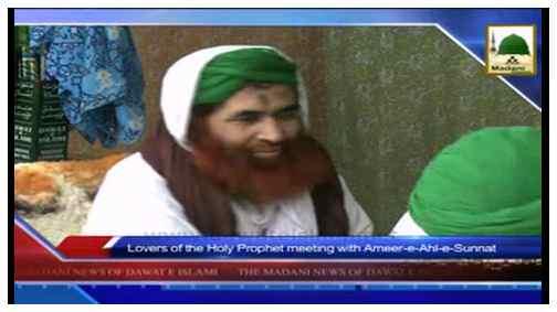 Madani News English - 09 Shawwal - 06 August