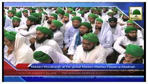 Madani News English - 10 Shawwal - 07 August