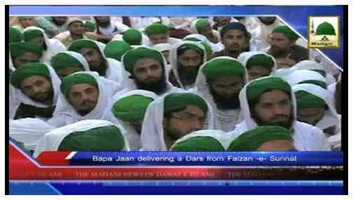 Madani News English - 12 Shawwal - 09 August