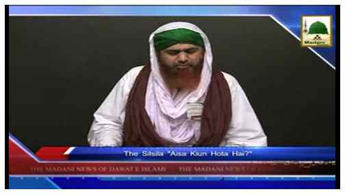 Madani Khabrain Urdu - 15 Shawwal - 12 August