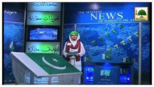 Madani News English - 16 Shawwal - 13 August