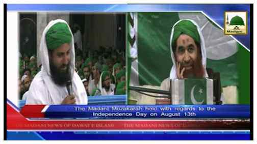 Madani News English - 17 Shawwal - 14 August