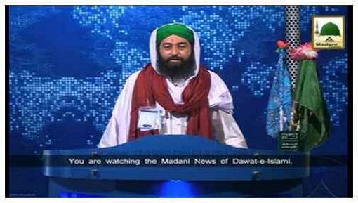 Madani News English - 19 Shawwal - 16 August