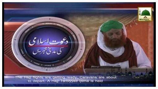 Madani News English - 22 Shawwal - 19 August