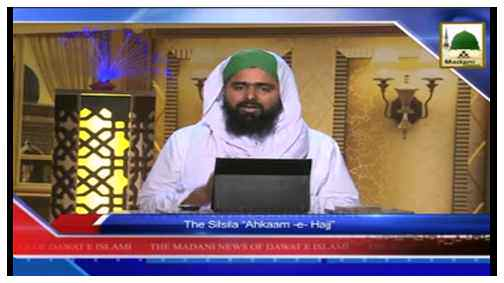 Madani News English - 23 Shawwal - 20 August