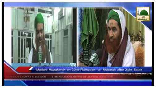 Madani News English - 25 Shawwal - 22 August